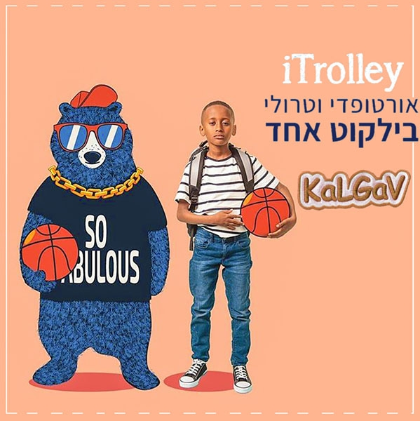 Yinon.M for KaLGaV