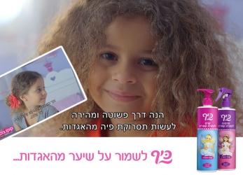 Yarden K. Shampoo KEFF