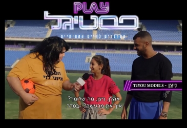 Nitzan for PLAY Festigel