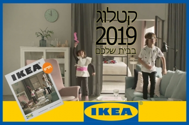 Talya.R for IKEA 2019