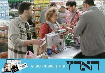 Haaretz News-Paper
