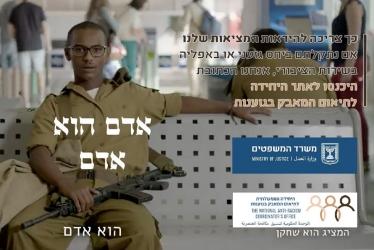 Advertisement Against Racism