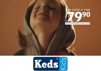 KEDS KIDS