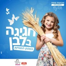 Eliana.F for Weizman City