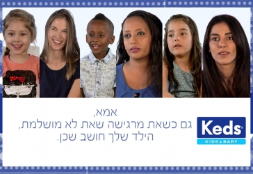 Mothers tell for KEDS KIDS