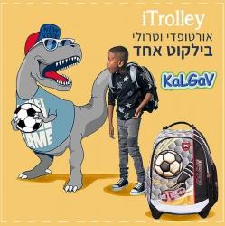 Yinon.M for KaLGaV